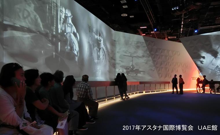 2017年:アスタナ国際博覧会 UAE館