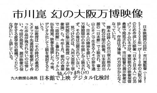 平成25年6月15日 読売新聞