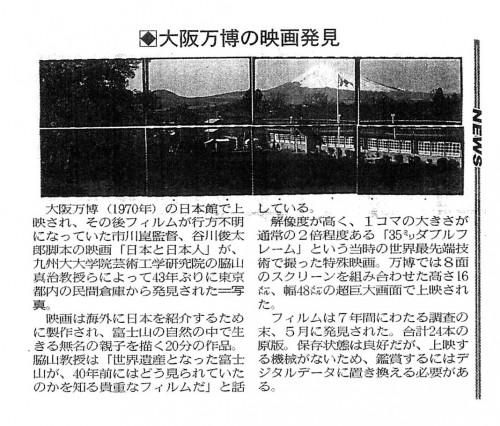 平成25年6月30日 西日本新聞