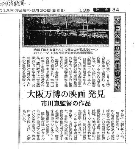 平成25年6月30日 日本経済新聞