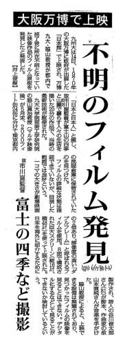平成25年6月15日 毎日新聞