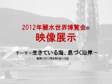 img_yeosu2012_01