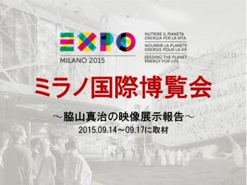 ミラノ国際博覧会(報告)