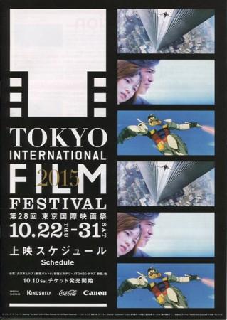 第28回東京国際映画祭パンフレットの表紙